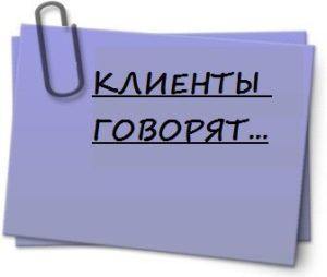 Отзывы клиентов об услугах русского переводчика