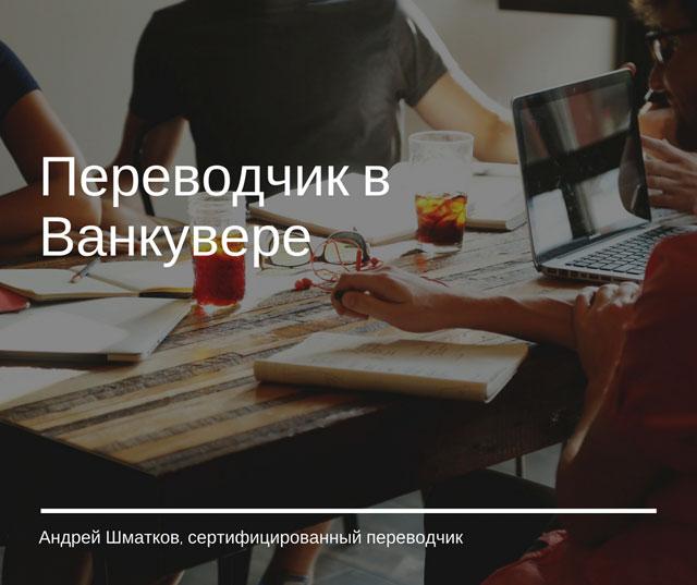 русский переводчик в ванкувере