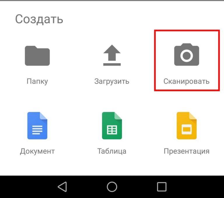 сканирование документов с помощью телефона Android