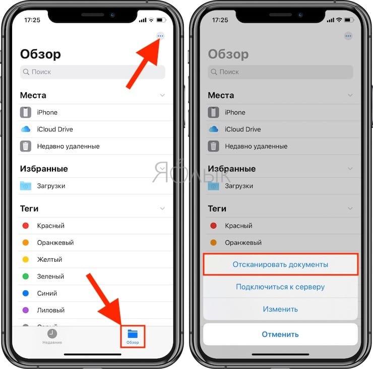 сканирование документов с помощью Iphone